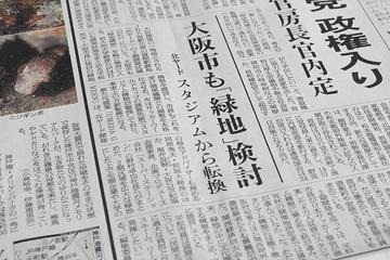 1月13日の夕刊