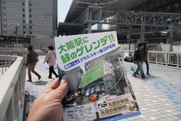 大阪駅のドーム屋根でグラススキー?a