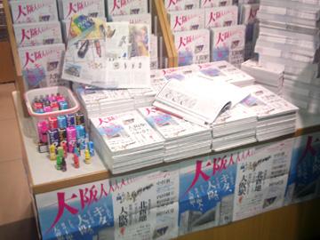 リニューアル大阪人2011年5月号