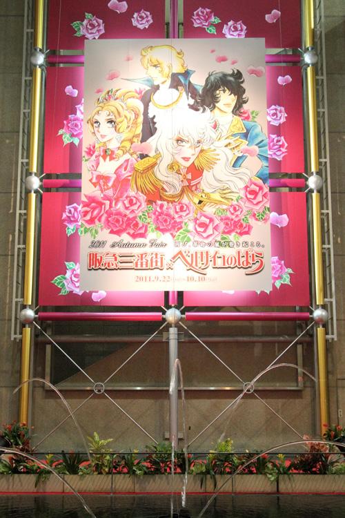 阪急三番街×ベルサイユのばら