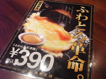 大阪王将ふわとろ天津飯メニュー