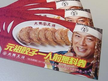 大阪王将 餃子無料券