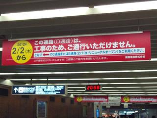 阪急ムービングウォーク2
