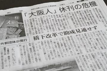 大阪人休刊?の記事