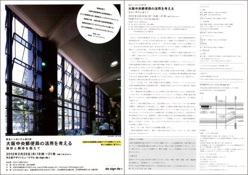 緊急シンポジウム第2回 大阪中央郵便局の活用を考える 保存と解体を超えて