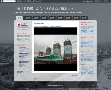「梅田貨物駅」から「うめきた/梅北」へ