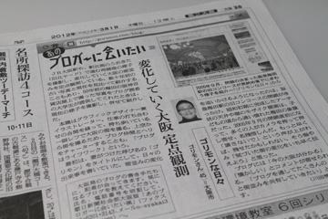 朝日新聞2012.3.1