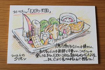 カード:EXPO CAFE の EXPO天国