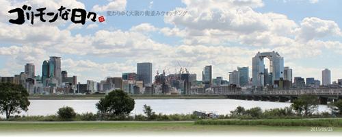 2011年9月23日淀川河川敷から梅北