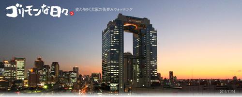 2011年11月16日梅田スカイビル