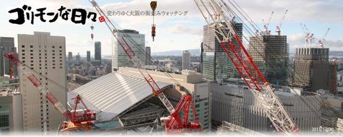 2011年12月30日阪急グランドビルから梅北