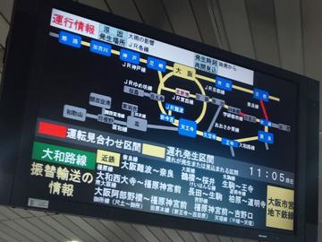 お盆の大阪駅a