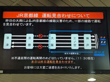 お盆の大阪駅c
