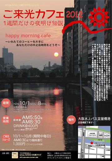 ご来光カフェ2012