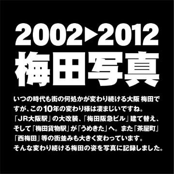 2002-2012梅田写真展