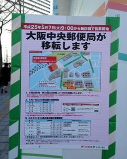大阪中央郵便局 西梅田スクエア