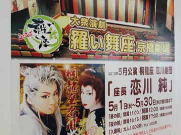 京橋花月→羅い舞座(らいぶざ)京橋劇場