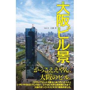 「大阪ビル景」