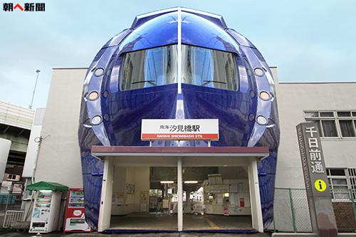 南海  電車型駅舎