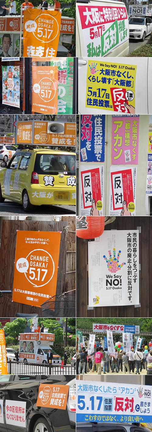 大阪都構想住民投票
