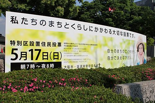 特別区設置住民投票 告知 大阪市役所前
