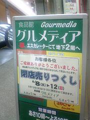 グルメディア1