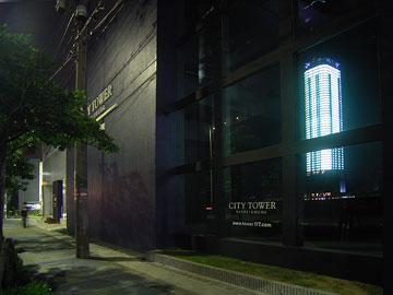 シティータワー2