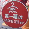 阪急世紀の売りつくし2