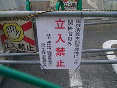駐車場封鎖2