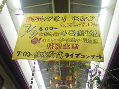 鶴見橋商店街-2