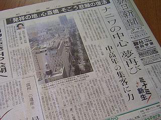 今日の朝日新聞夕刊