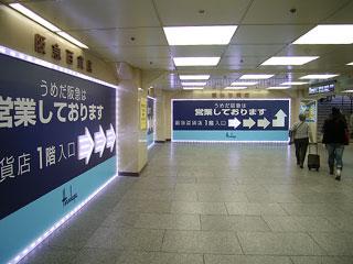 阪急百貨店a